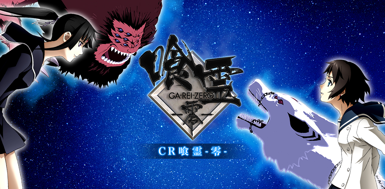 CR 喰霊-零- | 株式会社 藤商事